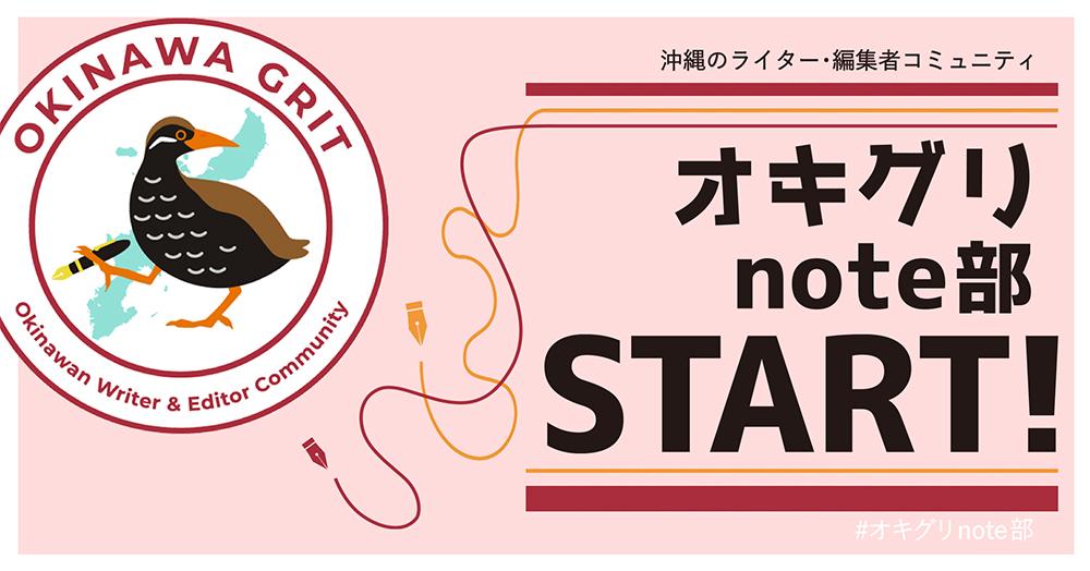 オキグリnote部スタート!