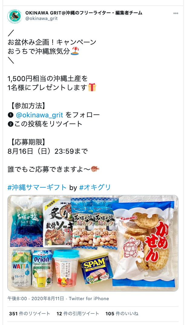 オキグリのTwitterキャンペーン