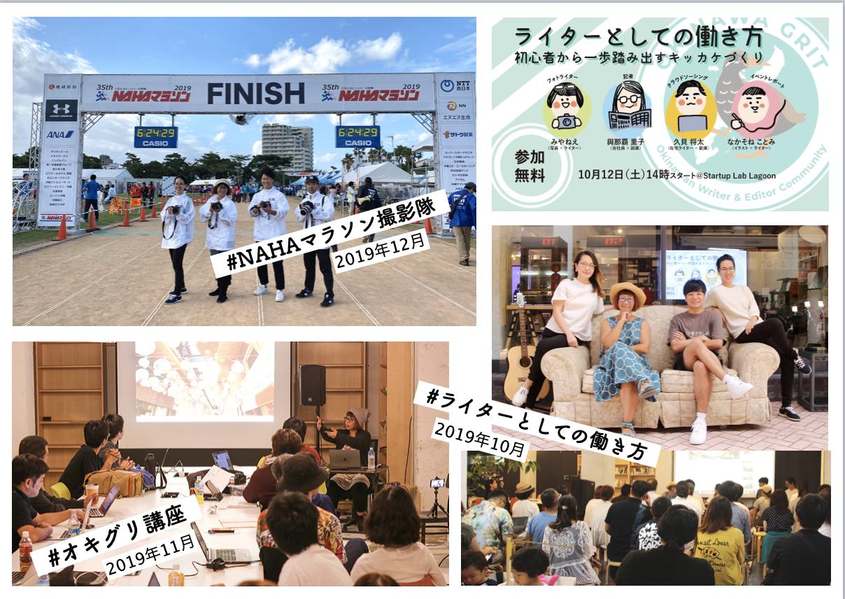 OKINAWA GRITの主催イベント