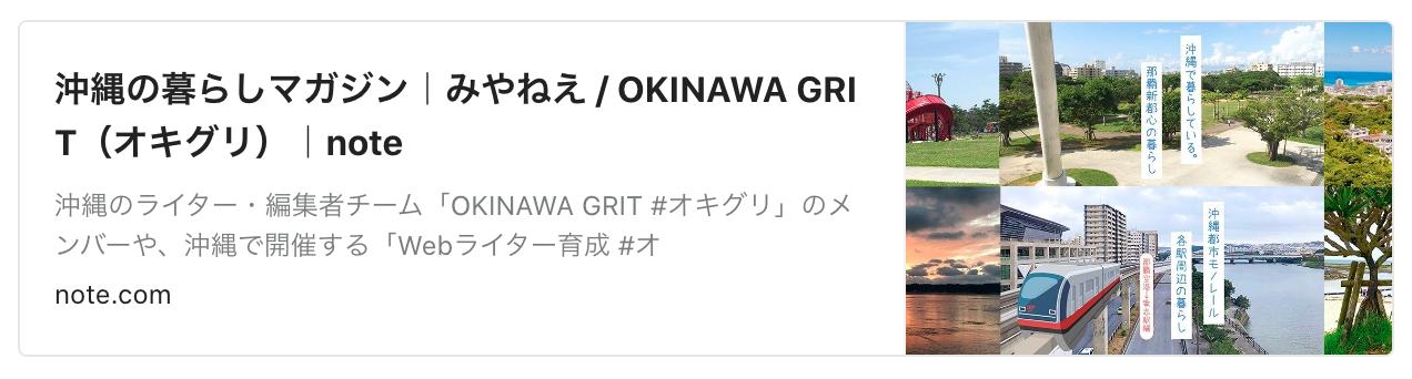 note「沖縄の暮らしマガジン」
