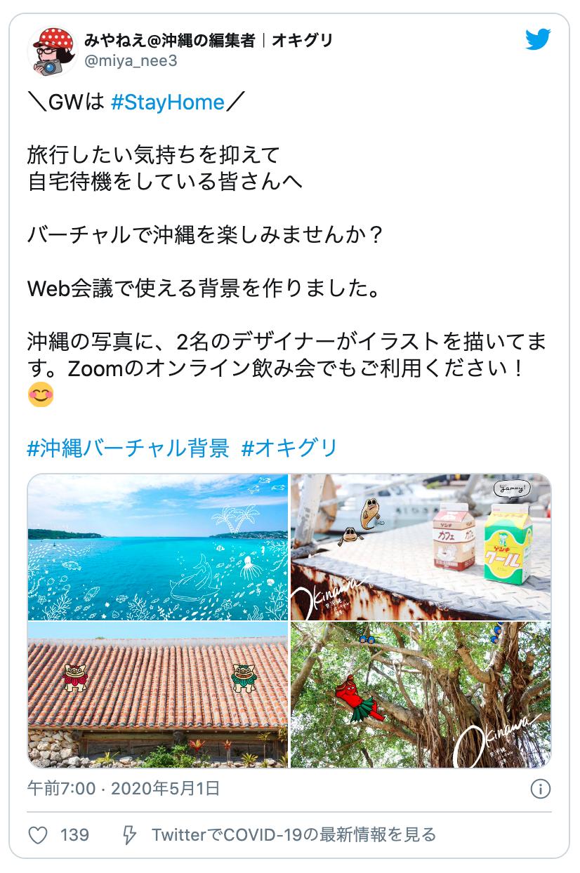 沖縄バーチャル背景