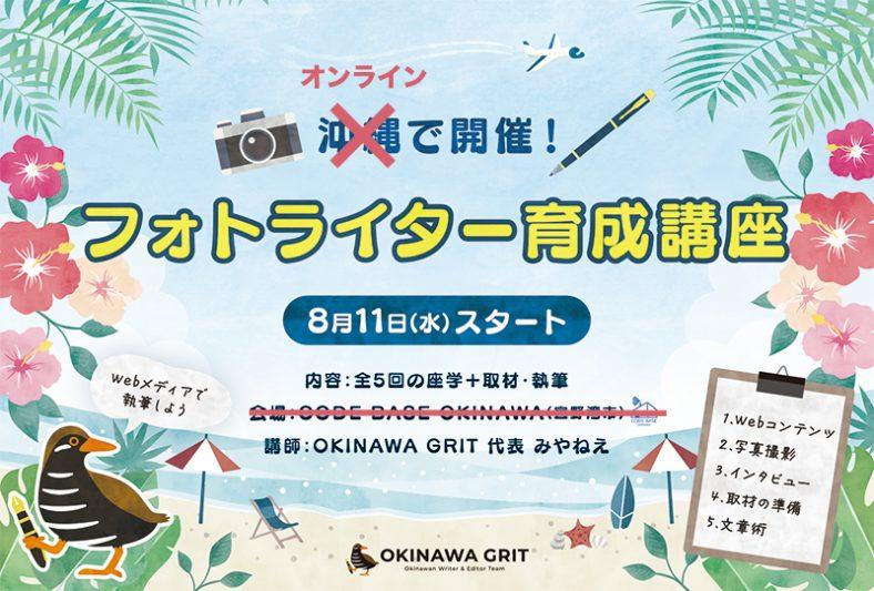 沖縄で開催!Webメディアで執筆しよう「フォトライター育成講座」全5回+取材・執筆付き(初心者OK!お仕事紹介)2021年版