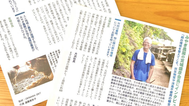 OKINAWA GRITの実績(2020年)