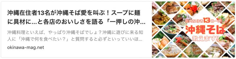 OKINAWA GRITの実績|(2019年)