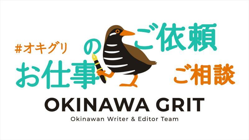 お仕事のご依頼・ご相談|沖縄のライター・編集者チーム「OKINAWA GRIT」